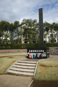 Le monument commémoratif à l'endroit de l'explosion à Nagasaki